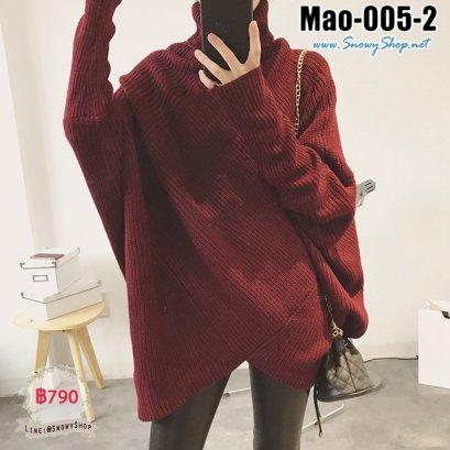 [พร้อมส่ง] [Mao-005-2] เสื้อไหมพรมคอเต่าสีแดงกันหนาว ดีไซน์เก๋ๆ ทรงสไตล์หลวม