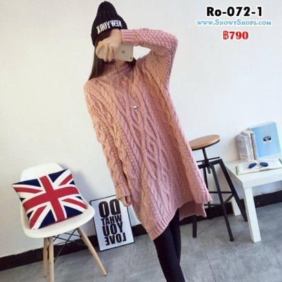 [PreOrder] [Ro-072-1]  เดรสไหมพรมยาวผ้าถักลายหนาสีชมพู ไหมพรมคอสูง เสื้อยาวเหนือเข่า