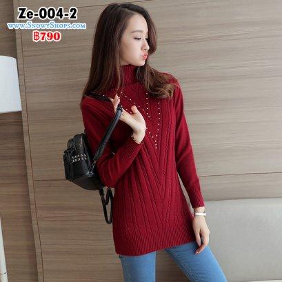 [PreOrder] [Ze-004-2] เสื้อไหมพรมคอเต่าสีแดง อกปกัเลื่อมสวย ผ้าถักลาย เนื้อหนานุ่มอย่างดี