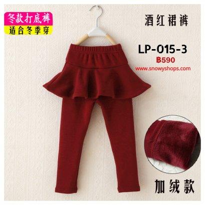 [พร้อมส่ง 90,100,110,120,130,140,150,160] [LP-015-3] เลกกิ้งกระโปรงบานสีแดงเด็กผู้หญิง ซับขนกางเกงใส่กันหนาวติดลบได้ค่ะ
