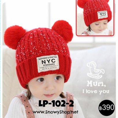 [พร้อมส่ง] [LP-102-2] หมวกกันหนาวเด็กสีแดง มีจุกแบบมิกกี้เม้าส์ น่ารักค่ะ