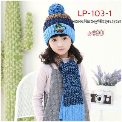 [PreOrder] [LP-103-1] หมวกและผ้าพันคอกันหนาวเด็กสีฟ้า น้ำเงิน น้ำตาล หมวกซับขนกันหนาวใส่ติดลบได้ มีจุกปุยด้านบนคะ ผ้าพันคอเข้าเซ็ตเดียวกันคะ