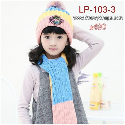 [PreOrder] [LP-103-3] หมวกและผ้าพันคอกันหนาวเด็กสีชมพู เหลือง ฟ้า หมวกซับขนกันหนาวใส่ติดลบได้ มีจุกปุยด้านบนคะ ผ้าพันคอเข้าเซ็ตเดียวกันคะ