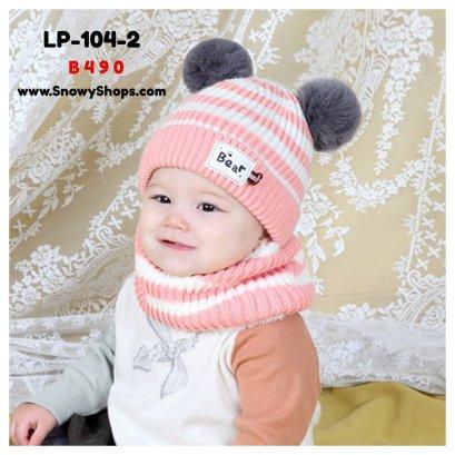 [พร้อมส่ง] [LP-104-2] ชุดหมวกไหมพรมผ้าพันคอกันหนาวเด็ก หมวกสีชมพูลายทางมีจุก 2 ข้าง และผ้าพันคอแบบโดนัทซับขนกันหนาวค่ะ(ชุด 2 ชิ้น)