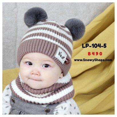 [พร้อมส่ง] [LP-104-5] ชุดหมวกไหมพรมผ้าพันคอกันหนาวเด็ก หมวกสีน้ำตาลลายทางมีจุก 2 ข้าง และผ้าพันคอแบบโดนัทซับขนกันหนาวค่ะ(ชุด 2 ชิ้น)