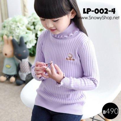 [พร้อมส่ง 110,130] [Lp-002-4] เสื้อไหมพรมเด็ก เป็นเสื้อไหมพรมสีม่วงคอเต่าระบายน่ารักมากๆ