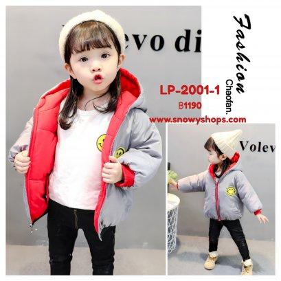 [พร้อมส่ง 80,90,110,120 ] [LP-2001-1] เสื้อโค้ทเด็กสีเทา-แดง มีหมวกฮู้ด เป็นโค้ทสั้นซับขนเป็ด จั้มแขน ใส่กันหนาวได้ 2 ด้านค่ะ กันฝน ลุยหิมะได้ค่ะ