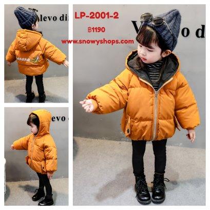 [พร้อมส่ง 80 ,100,110,120 ] [LP-2001-2] เสื้อโค้ทเด็กสีเหลือง-ดมีหมวกฮู้ด เป็นโค้ทสั้นซับขนเป็ดจั้มแขน ใส่กันหนาวได้ 2 ด้านค่ะ กันฝน ลุยหิมะได้ค่ะ