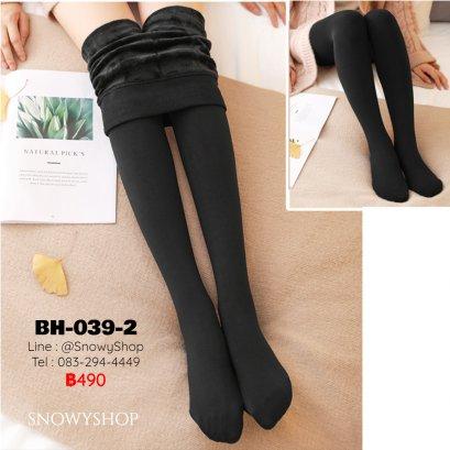 [PreOrder] [BH-039-2] เลกกิ้งลองจอนกันหนาวสีดำ ด้านในซับขน รุ่นนี้เป็นปลายเท้าปิดค่ะ
