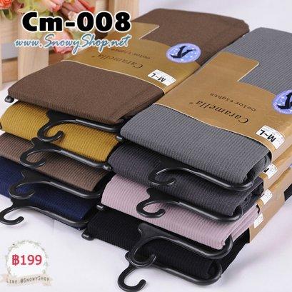 [พร้อมส่ง] [Cm-008] เลกกิ้งผ้ายืดอย่างดี ปลายเท้าปิด ไม่หนามาก มี 5 สี (ตอนสั่งระบุสีด้วยน่ะค่ะ)