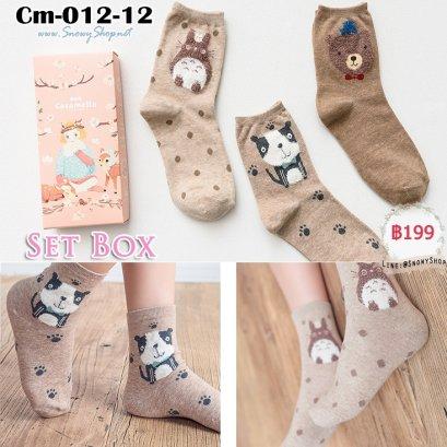[พร้อมส่ง] [Cm-012-12] ถุงเท้ากันหนาวสีน้ำตาลหมา,หมีน่ารัก 3คู่/กล่อง