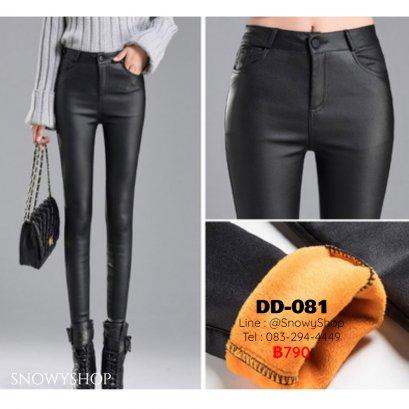 [พร้อมส่ง S,M,L,XL,2XL] [Dd-081] กางเกงลองจอนผ้ายีนส์มันสีดำ  ด้านในซับขนหนากันหนาวใส่ติดลบได้ ผ้ายืดหยุ่นอย่างดี