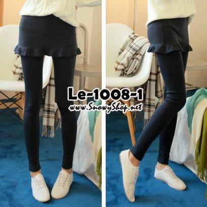 [[PreOrder]]  [Le-1008-1] Leggings เลคกิ้งกระโปรงระบายสีน้ำเงินกันหนาว ผ้ายืดและนุ่มมาก