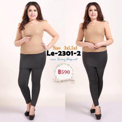 [พร้อมส่ง 3XL,5XL] [Le-2301-2] Leggings เลคกิ้งกระโปรงไซด์ใหญ่สีเทา เป็นกระโปรงทรงA ผ้ายืดดีมาก