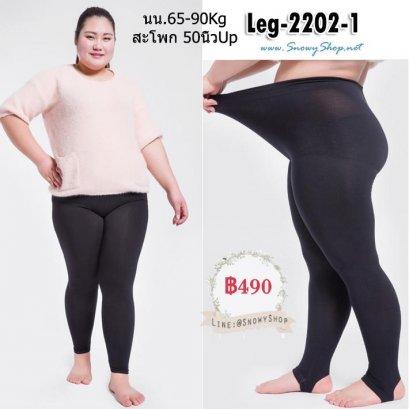 [PreOrder] [Leg-2202-1] Leggings เลกกิ้งไซด์ใหญ่ เป็นเลกกิ้งสีดำผ้ายืด ผ้ายืดหยุ่นดีใส่กระชับ เหมาะสำหรับ 65-90Kg สะโพกยืดได้ 50+นิ้วค่ะ