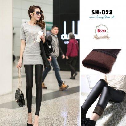 [พร้อมส่ง S,M,XL] [Leggings] [SH-023] SH กางเกงเลคกิ้งผ้าหนังสีดำ ซับขนกันหนาวด้านใน ใส่กันหนาวแบบเท่ๆค่ะ