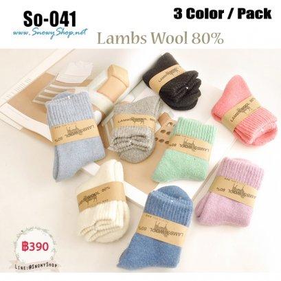 [พร้อมส่ง] [So-041] ถุงเท้าวูลขนแกะกันหนาว Lambs Wool 80% หนานุ่มใส่กันหนาวติดลบได้คะ (3 สี / 1 แพค )