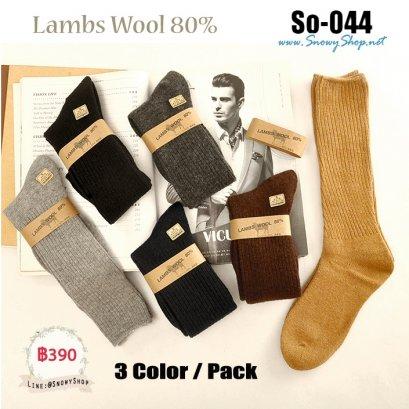 [พร้อมส่ง] [So-044] ถุงเท้าวูลขนแกะกันหนาวแบบยาว Lambs Wool 80% หนานุ่มใส่กันหนาวติดลบได้คะ (3 สี / 1 แพค )