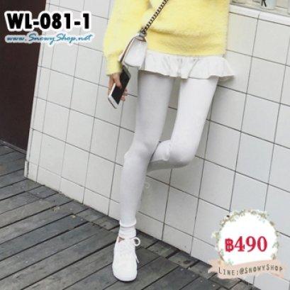 [พร้อมส่ง M] [leggings] [WL-081-1] เลกิ้งกระโปรงระบายสีขาว ผ้ายืดนุ่มอย่างดี ใส่ขาเรียวสวย