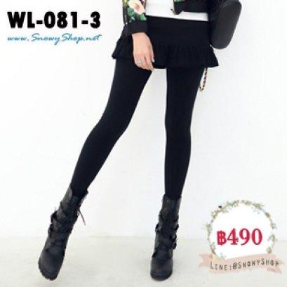 [พร้อมส่ง S,M] [leggings S,M,L] [WL-081-3] เลกิ้งกระโปรงระบายสีดำ ผ้ายืดนุ่มอย่างดี ใส่ขาเรียวสวย