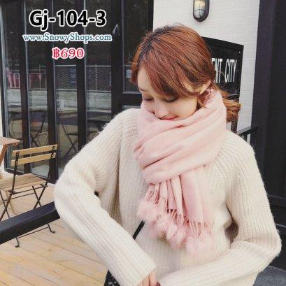 [พร้อมส่ง] [Gj-104-3]  ผ้าพันคอไหมพรมสีชมพู ผ้าขนนุ่มๆ ปลายระบายปอมๆ น่ารัก