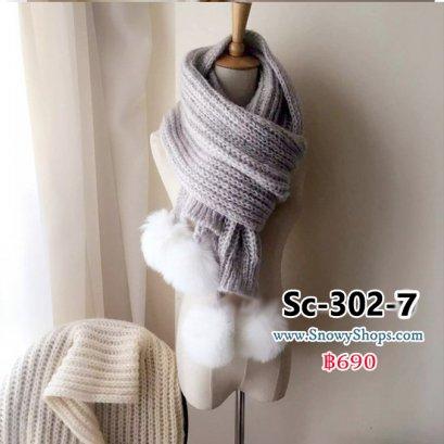 [พร้อมส่ง] [Sc-302-7] Scarf ผ้าพันคอไหมพรมสีเทา ผ้าถักไหมพรมเนื้อฟูนุ่ม ปลายจุกสีขาว