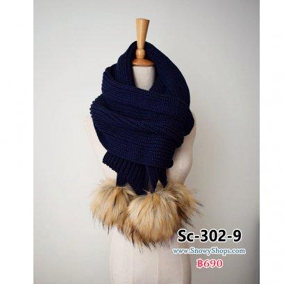 [พร้อมส่ง] [Sc-302-9] Scarf ผ้าพันคอไหมพรมสีน้ำเงิน ผ้าถักไหมพรมเนื้อฟูนุ่ม ปลายจุกสีน้ำตาล