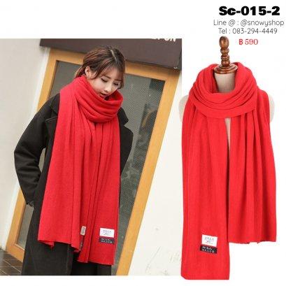 [พร้อมส่ง] [Sc-015-2] Scarf ผ้าพันคอวูลกันหนาวสีแดง ผ้าผืนยาว เนื้อผ้านุ่ม รุ่นนี้ผ้าไม่หนามากคะ