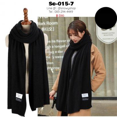 [พร้อมส่ง] [Sc-015-7] Scarf ผ้าพันคอวูลกันหนาวสีดำ ผ้าผืนยาว เนื้อผ้านุ่ม รุ่นนี้ผ้าไม่หนามากคะ