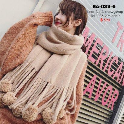 [พร้อมส่ง] [Sc-039-6] Scarf ผ้าพันคอไหมพรมสีครีม เป็นผ้าไหมพรมวูล ปลายระบาย มีเปียพู่น่ารักๆ