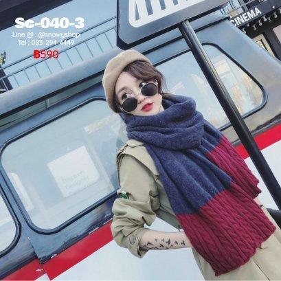 [พร้อมส่ง] [Sc-040-3] Scarf ผ้าพันคอไหมพรมสีน้ำเงินปลายแดง ผ้าไหมพรมผสมวูล ปลายลายถักสวย สีตัดกันสวยมาก