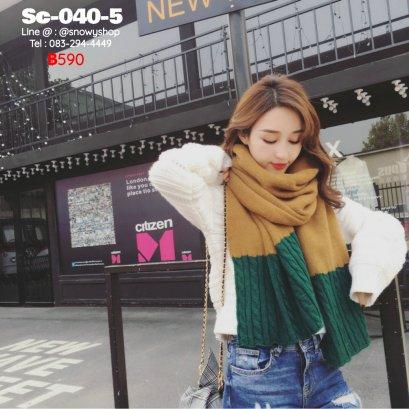 [พร้อมส่ง] [Sc-040-5] Scarf ผ้าพันคอไหมพรมสีเหลืองปลายเขียว ผ้าไหมพรมผสมวูล ปลายลายถักสวย สีตัดกันสวยมาก