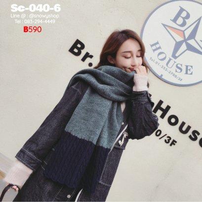 [พร้อมส่ง] [Sc-040-6] Scarf ผ้าพันคอไหมพรมสีเทาเข้มปลายน้ำเงิน ผ้าไหมพรมผสมวูล ปลายลายถักสวย สีตัดกันสวยมาก