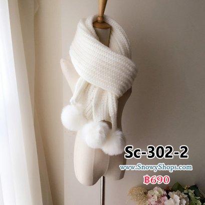 [พร้อมส่ง] [Sc-302-2] Scarf ผ้าพันคอไหมพรมสีขาว ผ้าถักไหมพรมเนื้อฟูนุ่ม ปลายจุกสีขาว