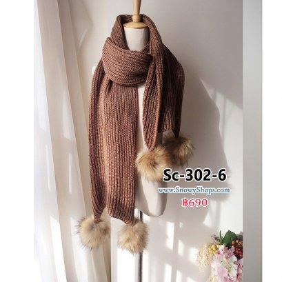 [พร้อมส่ง] [Sc-302-6] Scarf ผ้าพันคอไหมพรมสีน้ำตาล ผ้าถักไหมพรมเนื้อฟูนุ่ม ปลายจุกสีน้ำตาล
