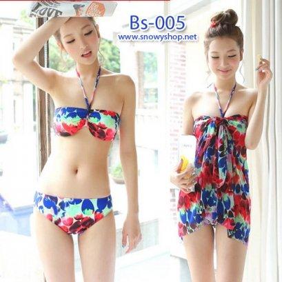 [[พร้อมส่ง]] [ชุดว่ายน้ำ] [Bs-005] Bikiniสีน้ำเงินลายผูกคอ กางเกงลายน้ำเงิน ผ้าซีฟองแพทเทิลเดียวกัน (ชุด 3 ชิ้น)