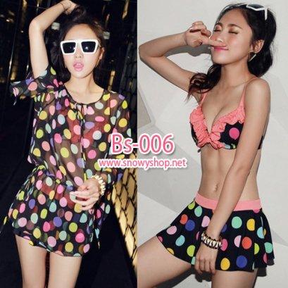 [[พร้อมส่ง]] [ชุดว่ายน้ำ] [Bs-006] Bikiniสีชมพูหน้าอกระบาย กระโปรงสีดำลายจุดหลากสีน่ารักมากๆ พร้อมเสื้อซีฟองลายเดียวกันเข้าชุด (ชุด 3 ชิ้น)