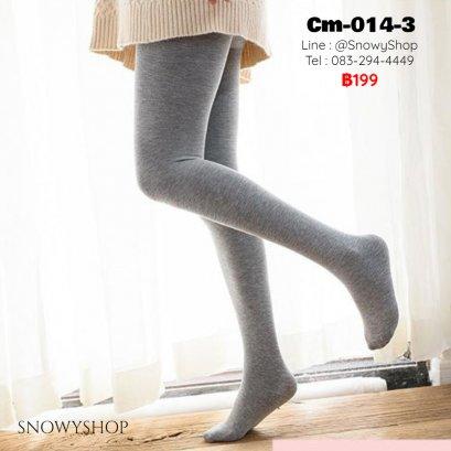 [พร้อมส่ง] [Cm-014-3] เลกกิ้งกางเกงสีเทาอ่อน ปลายเท้าหุ้ม  ผ้ายืดหยุ่นอย่างดี สำหรับเด็ก