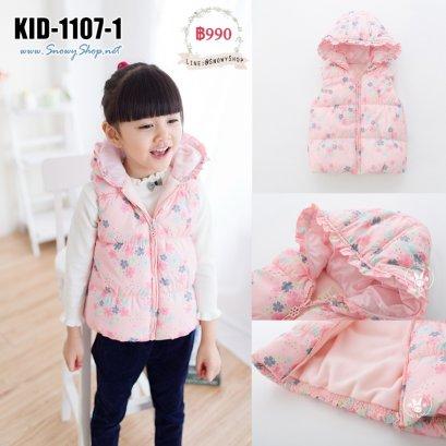 [PreOrder] [KID-1107-1] เสื้อกั๊กโค้ทขนเป็ดเด็กสีชมพูลายดอกไม้ ด้านในมีซับกันหนาว ใส่ติดลบได้ค่ะ