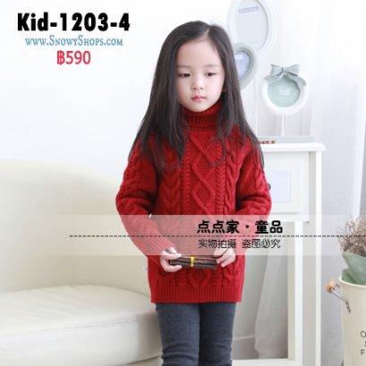 [PreOrder] [KID-1203-4] เสื้อไหมพรมคอเต่าเด็ก เนื้อผ้าหนานุ่ม ใส่กันหนาวติดลบได้เลยค่ะ