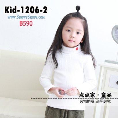 [PreOrder [KID-1206-2] เสื้อคอเต่าไหมพรมเด็กสีขาว มีลายหัวใจที่คอเสื้อ  ด้านในเสื้อซับขนกันหนาว