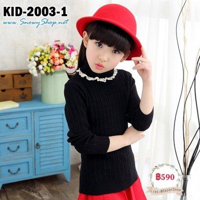 [พร้อมส่ง 130,140,150,160] [KID-2003-1] เสื้อไหมพรมคอเต่าระบายสีดำ ใส่กันหนาวผ้าหนานุ่มค่ะ