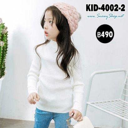 [PreOrder] [KID-4002-2] เสื้อไหมพรมคอสูงเด็กสีขาว ผ้าหนาและนิ่มมากใส่สบาย