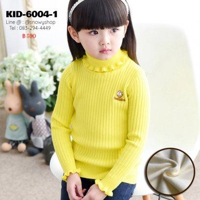 [พร้อมส่ง 120,130,140,150,160] [Kid-6004-1] เสื้อลองจอนไหมพรมเด็กสีเหลืองคอเต่า ด้านในซับขนวูลกันหนาว แขนยาวผ้านุ่มมาก