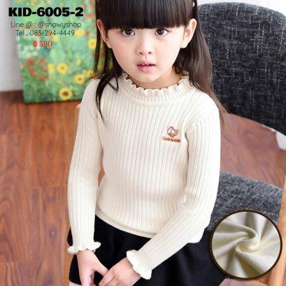 [พร้อมส่ง 90,100,130,140] [Kid-6005-2] เสื้อลองจอนไหมพรมเด็กสีครีมคอระบาย ด้านในซับขนวูลกันหนาว แขนยาวผ้านุ่มมาก