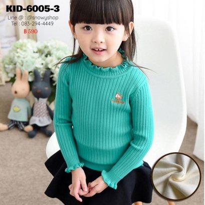 [พร้อมส่ง 90,100,110,120,130,140,150,160] [Kid-6005-3] เสื้อลองจอนไหมพรมเด็กสีเขียวคอระบาย ด้านในซับขนวูลกันหนาว แขนยาวผ้านุ่มมาก