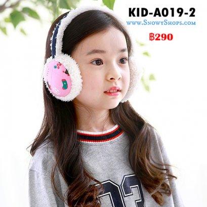 [พร้อมส่ง] [Kid-A019-2] ที่ปิดหูกันหนาวเด็กสีชมพู ซับขนสีขาวน่ารักๆ ปิดหูเด็กันหนาวได้ดีค่ะ