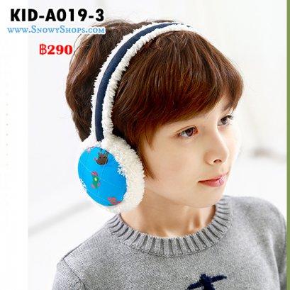 [พร้อมส่ง] [Kid-A019-3] ที่ปิดหูกันหนาวเด็กสีฟ้า ซับขนสีขาวน่ารักๆ ปิดห๔เด็กันหนาวได้ดีค่ะ