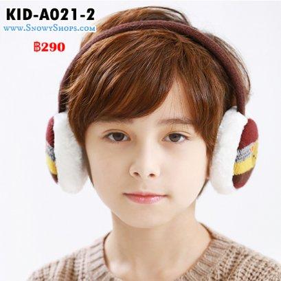 [พร้อมส่ง] [Kid-A021-2] ที่ปิดหูกันหนาวเด็กที่ครอบสีน้ำตาลลายหมี