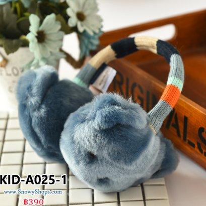 [PreOrder] [KID-A025-1] ที่ปิดหูกันหนาวเด็กลายหูหมีสีฟ้า น่ารักมาก